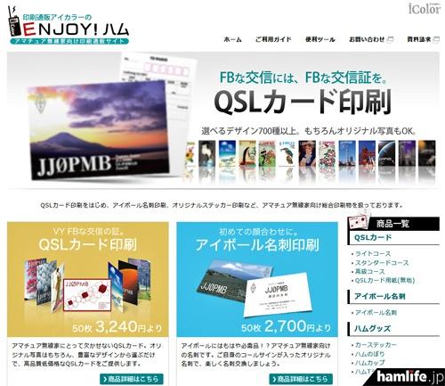 印刷通販アイカラーのアマチュア無線向けポータル「ENJOY!ハム」コーナー