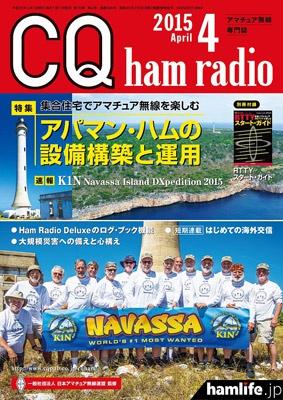 「CQ ham radio」2015年4月号表紙