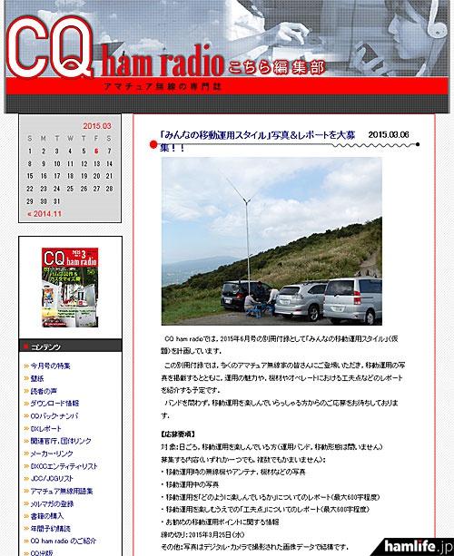 ブログ「CQ ham radio こちら編集部」より