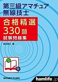 「合格精選330題 第三級アマチュア無線技士試験問題集」
