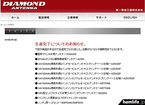 生産完了のお知らせを掲載した第一電波工業のWebサイト