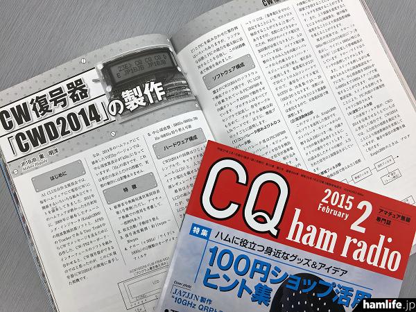 月刊「CQ ham radio」誌の2015年2月号、88ページで紹介された「CW復号器『CWD2014』の製作」
