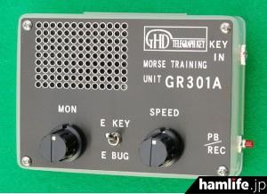 GR301A(送信練習器)