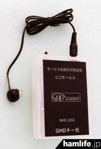 NHC-05G(受信練習器)