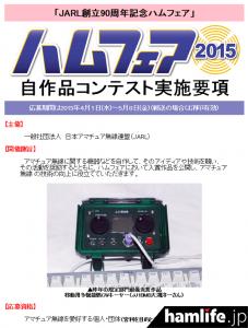 ハムフェア2015自作品コンテストの概要がJARL Webサイトで発表された