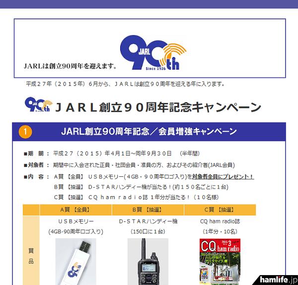今回、JARL創立90周を記念してオープンしたキャンペーンページ(同Webサイトから)