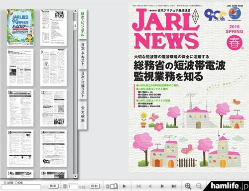 「電子版JARL NEWS」2015年春号