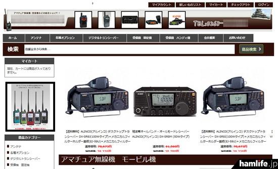 新たに出現した「ありえない激安価格」で日本人名をつけた通販サイト。画像データなどは長野県のハムセンアライのものを盗用しているようだ