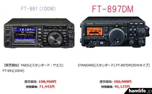 。FT-991が71,442円、FT-897DMが46,125円など、激安価格を表示している