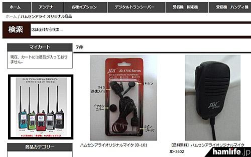 なぜか「ハムセンアライ オリジナル商品」まで掲載されている。もちろん同店とは無関係だ