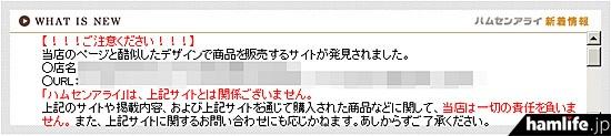 ハムセンアライは自社サイトで注意を呼びかけている