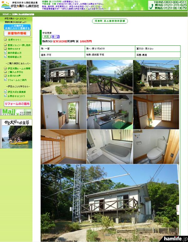 伊豆太陽ホームのWebサイトに載った、静岡県賀茂郡河津町浜の中古物件情報。ロケーションとともに、アンテナエレベータキットが付いた自立タワーに6エレメントのHFマルチバンド八木アンテナは、ハムにとって魅力的だ