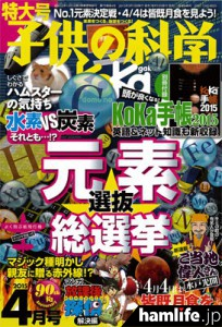 「子供の科学」2015年4月号表紙
