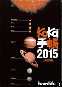 別冊付録「KoKa手帳2015」