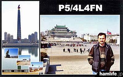 2001年秋から約1年間、北朝鮮からQRVした「P5/4L4FN」のQSLカード