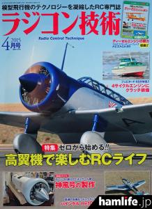 「ラジコン技術」2015年4月号。表紙は亜欧連絡の大記録飛行を達成した「神風号」の実機1/4サイズのスケールモデル。このほか、付録には「ディーゼルエンジンの魅力」と「空撮も楽しめる新型マルチコプターの実力」を収録した30分のDVDが付く