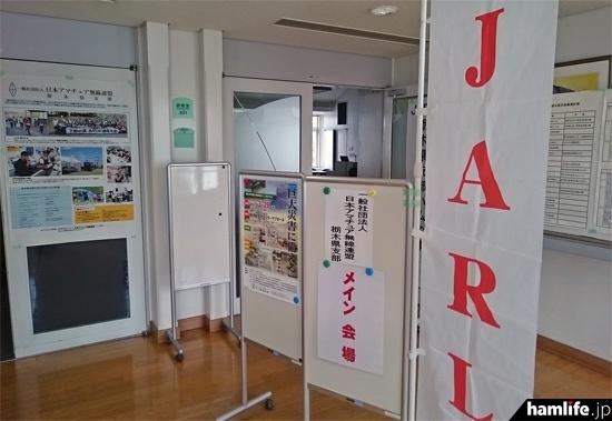 宇都宮市の「パルティとちぎ男女共同参画センター」の数室を使用して開催