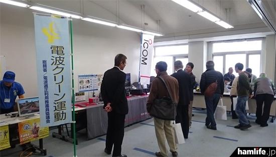 会場内にはさまざまなメーカーや団体がブースを展示