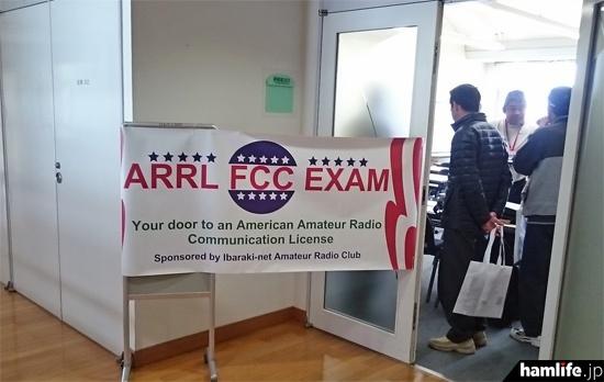 別室ではARRL VEC茨城チームによる米国FCCのアマチュア無線試験も実施された