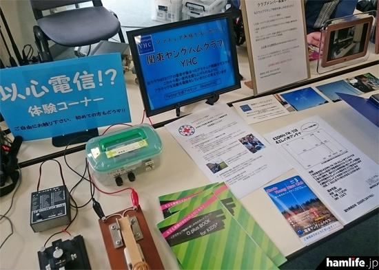 高校生中心の若いハムの集まり「関東ヤングハムクラブ」の展示