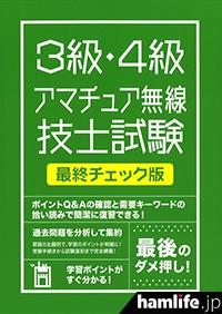 「絶対合格したい人のための3級・4級アマチュア無線技士試験 最終チェック版」(つちや書店)