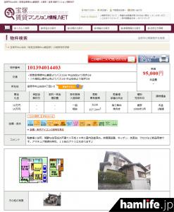 「宝塚 賃貸マンション情報NET」のWebサイトに載った、宝塚市の賃貸物件情報