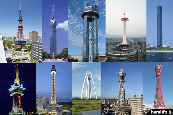 全日本タワー協議会に加盟するタワーは全国に20か所