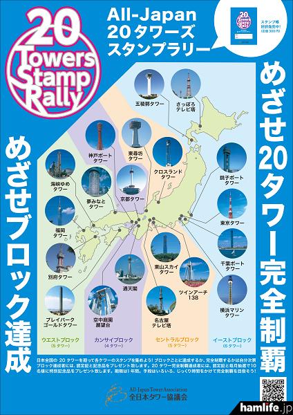 「All-Japan 20タワーズ スタンプラリー」ポスター