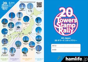 tower-stamp-rally-3