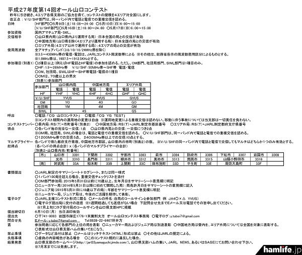 「第14回オール山口コンテスト」の規約(一部抜粋)