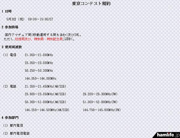 「第37回東京コンテスト」の規約(一部抜粋)