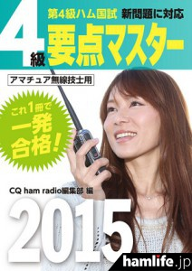 CQ出版社「第4級ハム国試 要点マスター2015」表紙