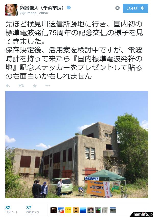 千葉市の熊谷市長が4月26日(日)に、ツイッターで「8N100ICT/1」の標準電波JJY開局75周年PR記念運用における現地訪問の様子をつぶやいた