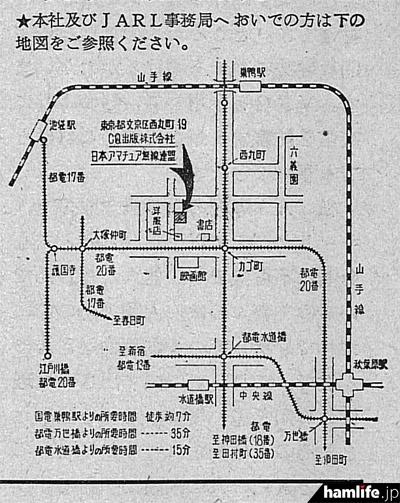 「文京区西丸町19番地」時代のCQ出版社・JARL事務局の地図(「CQ ham radio」1962年6月号より)