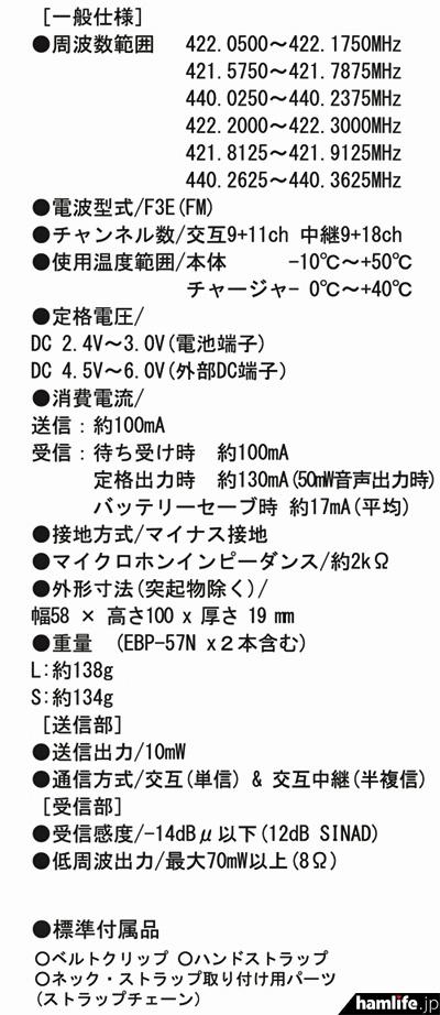 DJ-P921L/Sの主要スペック