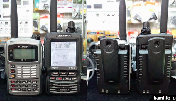 C4FM対応の従来モデル、FT1Dとサイズ比較