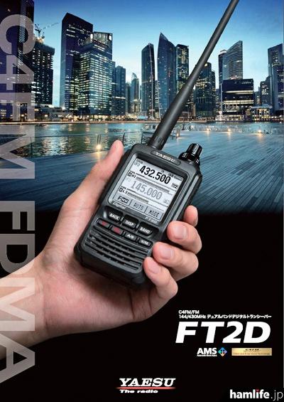 八重洲無線が公開を開始した、新製品FT2Dのカタログ