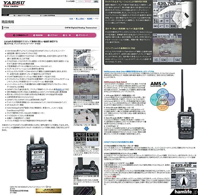 八重洲無線が公開した、FT2Dの「製品情報ページ」より