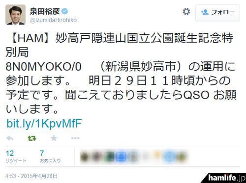 泉田新潟県知事の公式Twitterアカウントより