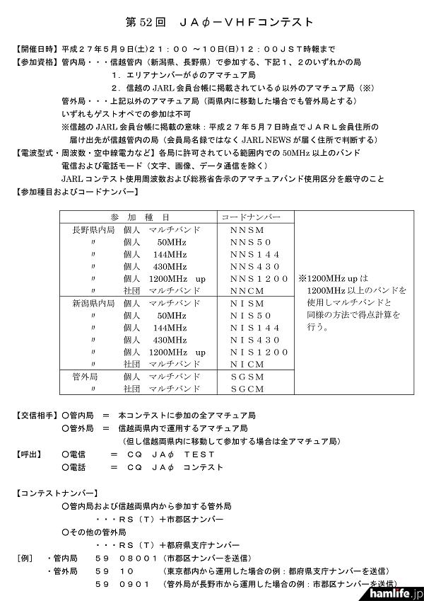 「第52回JA0-VHFコンテスト」の規約(一部抜粋)
