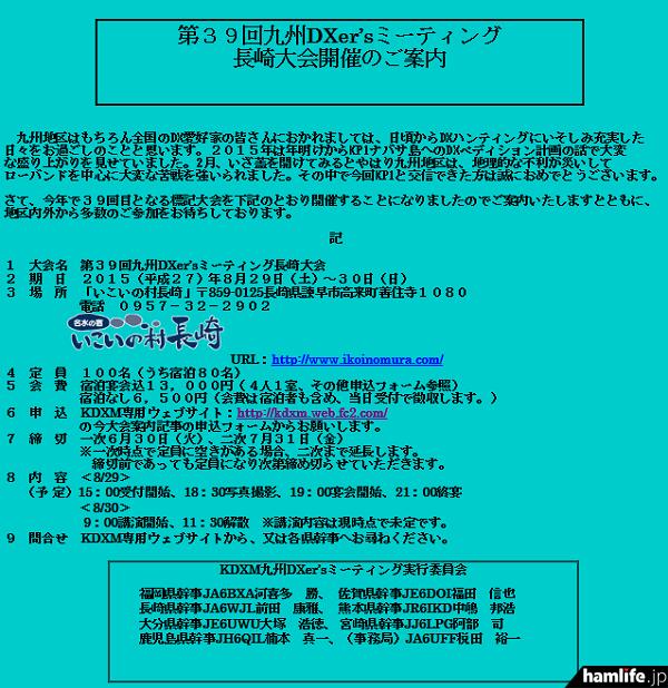 「第39回九州DXer'sミーティング」の案内ページ