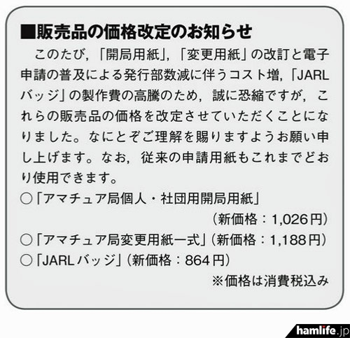 「JARL NEWS」2015年春号に掲載された、販売品の価格改定の告知