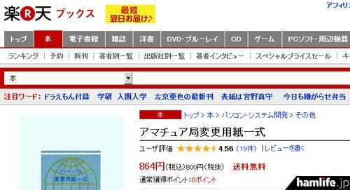 4月1日午前7時現在、「楽天ブックス」では旧価格で購入手続きが行える。ただし届くのが最新の「改訂版」かは不明