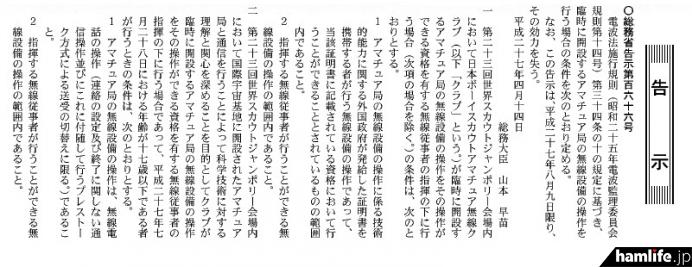 4月14日付の官報に掲載された総務省告示第百六十六号より