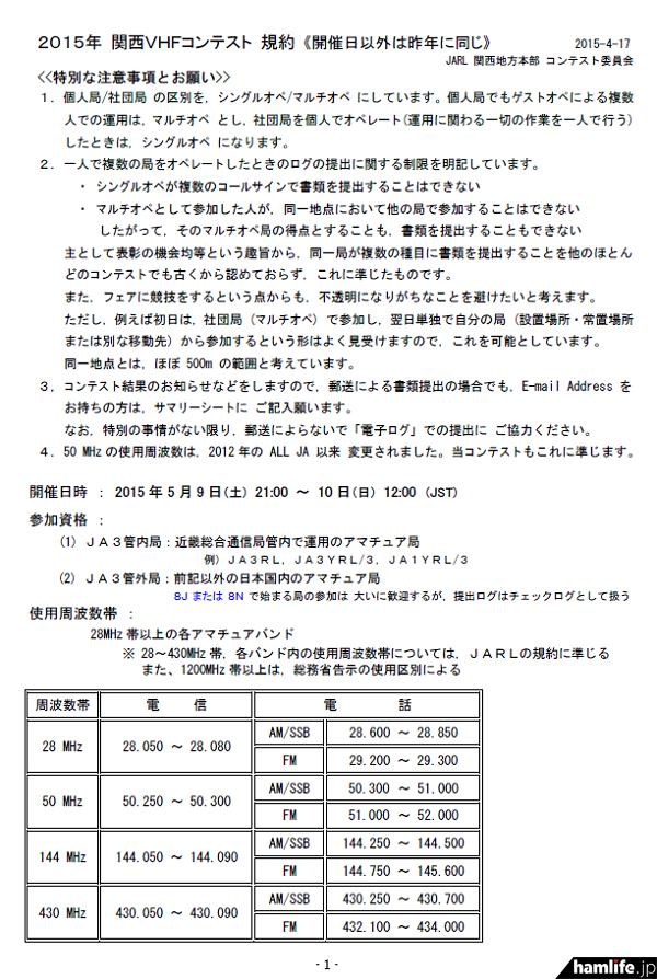 「関西VHFコンテスト」の規約(一部抜粋)