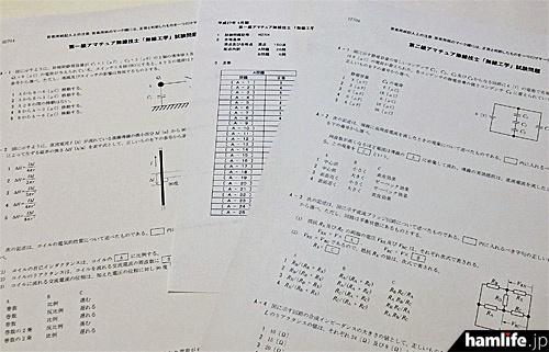 日本無線協会が公表した問題と正答より