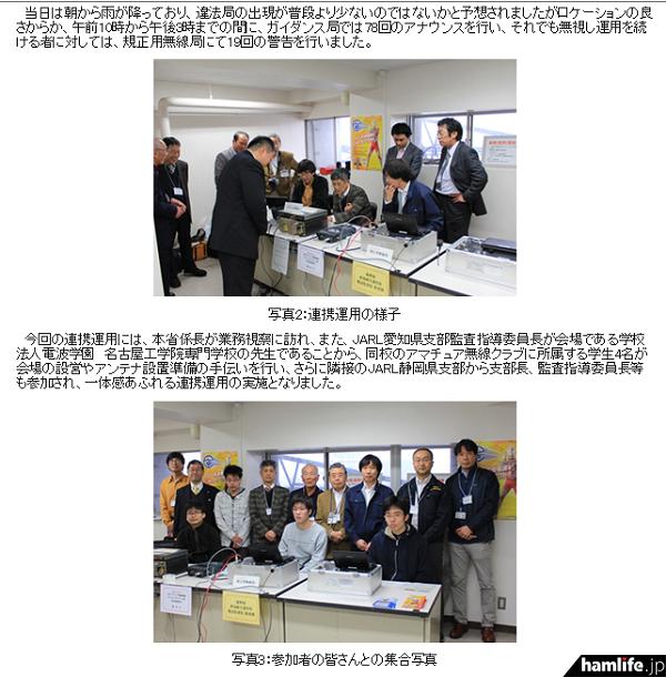 3月19日に愛知県名古屋市熱田区で行われた連携運用の模様をリポートした「マイメディア東海」(同Webサイトから)