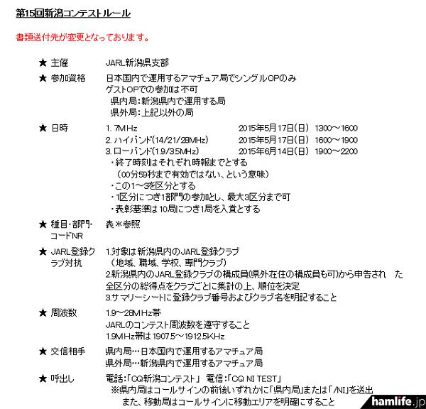 「第15回新潟コンテスト」の規約(一部抜粋)