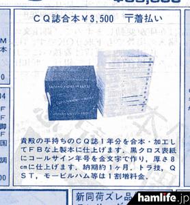 yafuoku-cq-jarlnews-gappon-6