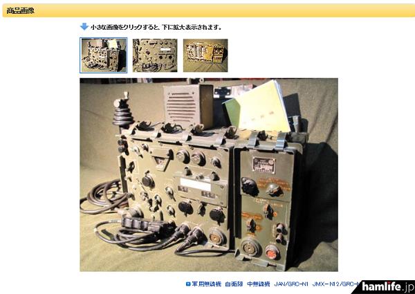 ヤフオクに出品された2.0~12MHz対応の国際電気製「JAN/GRC-N1」と外部スピーカー、取扱説明書(ヤフオクの画面から)